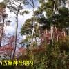 古峯神社境内02