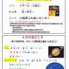 2014_06_第2回観望会のお知らせ